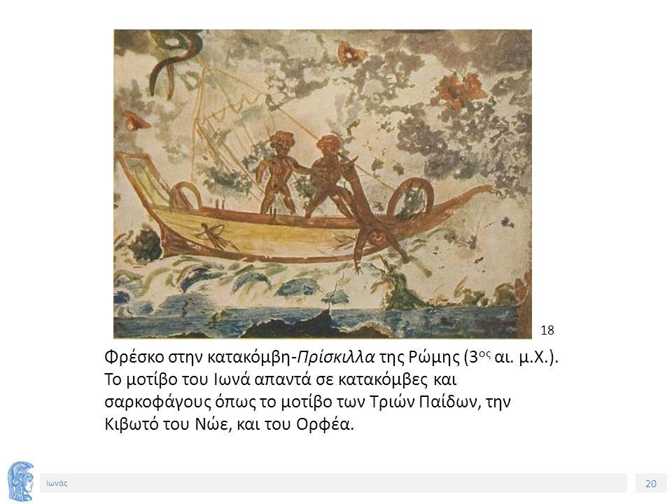 20 Ιωνάς Φρέσκο στην κατακόμβη-Πρίσκιλλα της Ρώμης (3 ος αι.