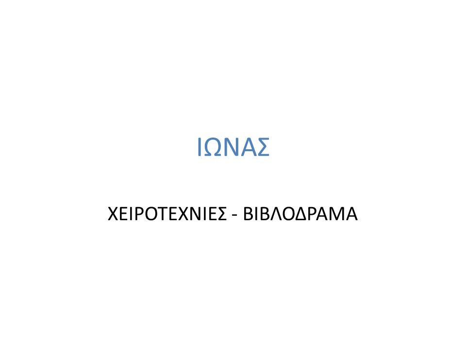 ΙΩΝΑΣ ΧΕΙΡΟΤΕΧΝΙΕΣ - ΒΙΒΛΟΔΡΑΜΑ