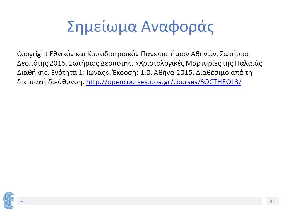 37 Ιωνάς Σημείωμα Αναφοράς Copyright Εθνικόν και Καποδιστριακόν Πανεπιστήμιον Αθηνών, Σωτήριος Δεσπότης 2015.