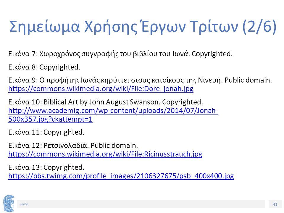 41 Ιωνάς Σημείωμα Χρήσης Έργων Τρίτων (2/6) Εικόνα 7: Χωροχρόνος συγγραφής του βιβλίου του Ιωνά.