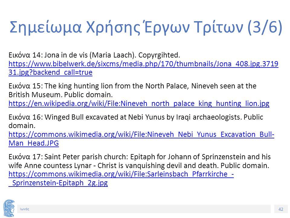 42 Ιωνάς Σημείωμα Χρήσης Έργων Τρίτων (3/6) Εικόνα 14: Jona in de vis (Maria Laach).