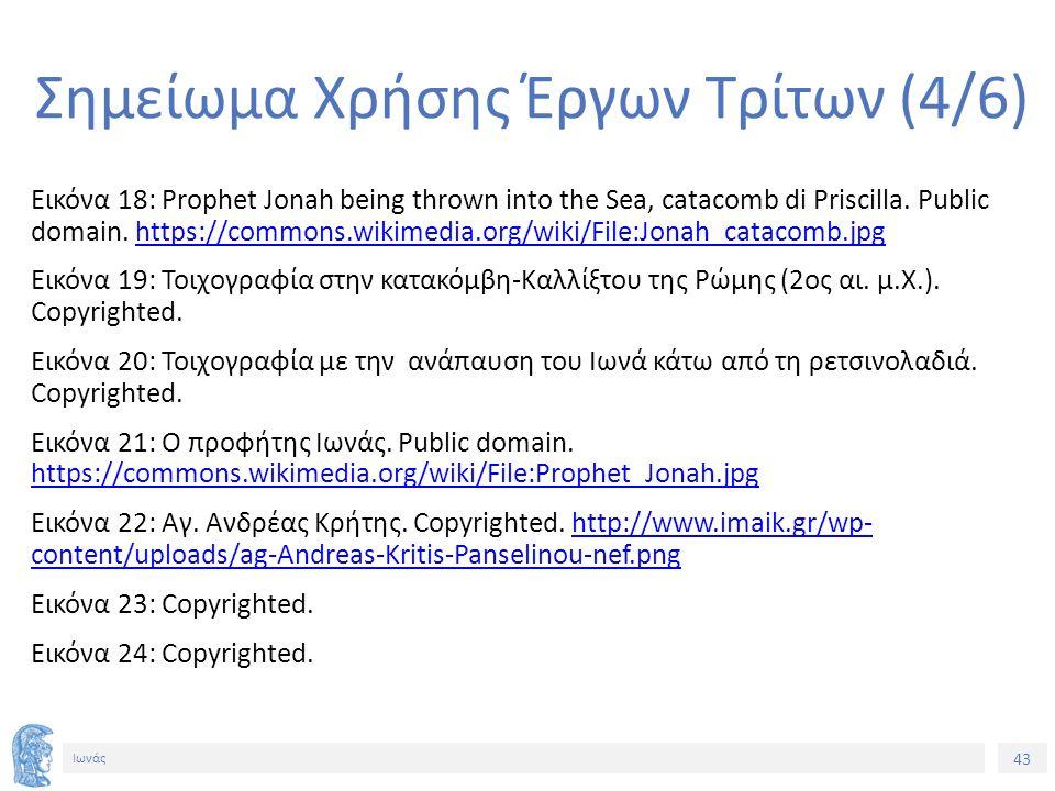 43 Ιωνάς Σημείωμα Χρήσης Έργων Τρίτων (4/6) Εικόνα 18: Prophet Jonah being thrown into the Sea, catacomb di Priscilla.