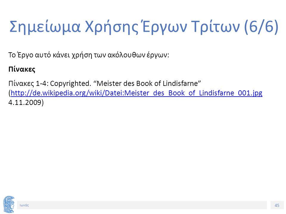 45 Ιωνάς Σημείωμα Χρήσης Έργων Τρίτων (6/6) Το Έργο αυτό κάνει χρήση των ακόλουθων έργων: Πίνακες Πίνακες 1-4: Copyrighted.