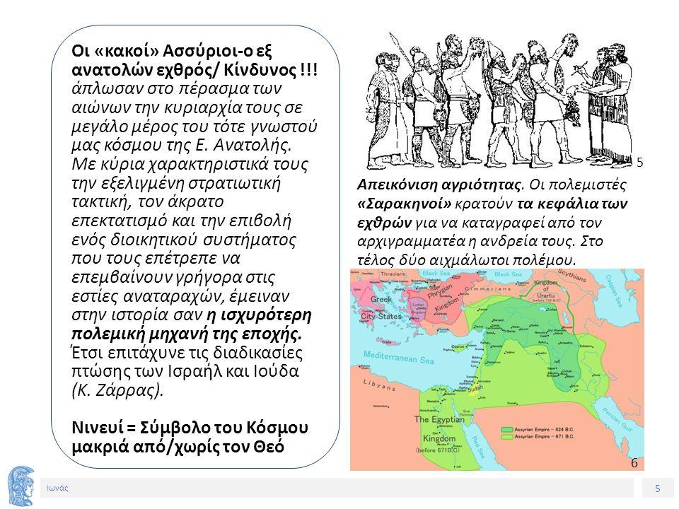5 Ιωνάς Οι «κακοί» Ασσύριοι-ο εξ ανατολών εχθρός/ Κίνδυνος !!.