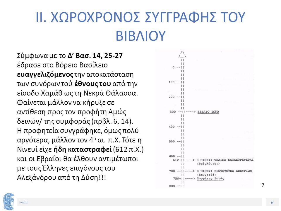 6 Ιωνάς ΙΙ. ΧΩΡΟΧΡΟΝΟΣ ΣΥΓΓΡΑΦΗΣ ΤΟΥ ΒΙΒΛΙΟΥ Σύμφωνα με το Δ' Βασ.