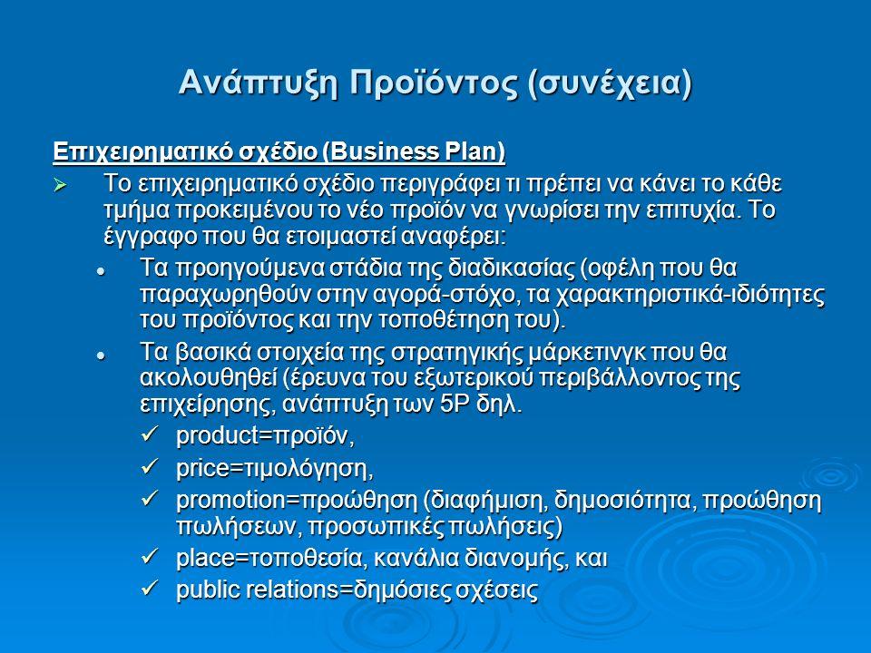 Ανάπτυξη Προϊόντος (συνέχεια) Επιχειρηματικό σχέδιο (Business Plan)  Το επιχειρηματικό σχέδιο περιγράφει τι πρέπει να κάνει το κάθε τμήμα προκειμένου το νέο προϊόν να γνωρίσει την επιτυχία.