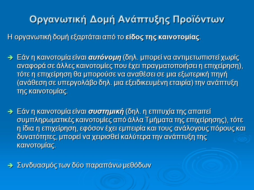 Οργανωτική Δομή Ανάπτυξης Προϊόντων Η οργανωτική δομή εξαρτάται από το είδος της καινοτομίας.