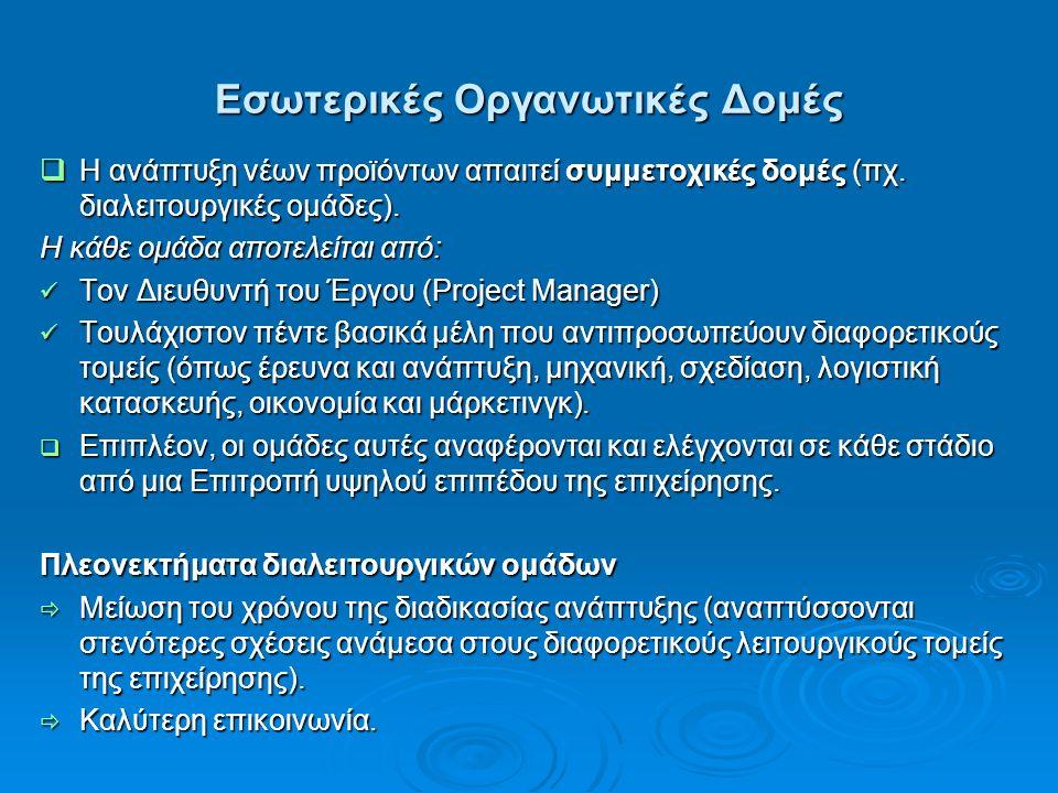 Εσωτερικές Οργανωτικές Δομές  Η ανάπτυξη νέων προϊόντων απαιτεί συμμετοχικές δομές (πχ.