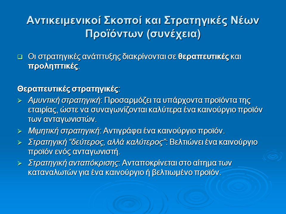 Αντικειμενικοί Σκοποί και Στρατηγικές Νέων Προϊόντων (συνέχεια)  Οι στρατηγικές ανάπτυξης διακρίνονται σε θεραπευτικές και προληπτικές.