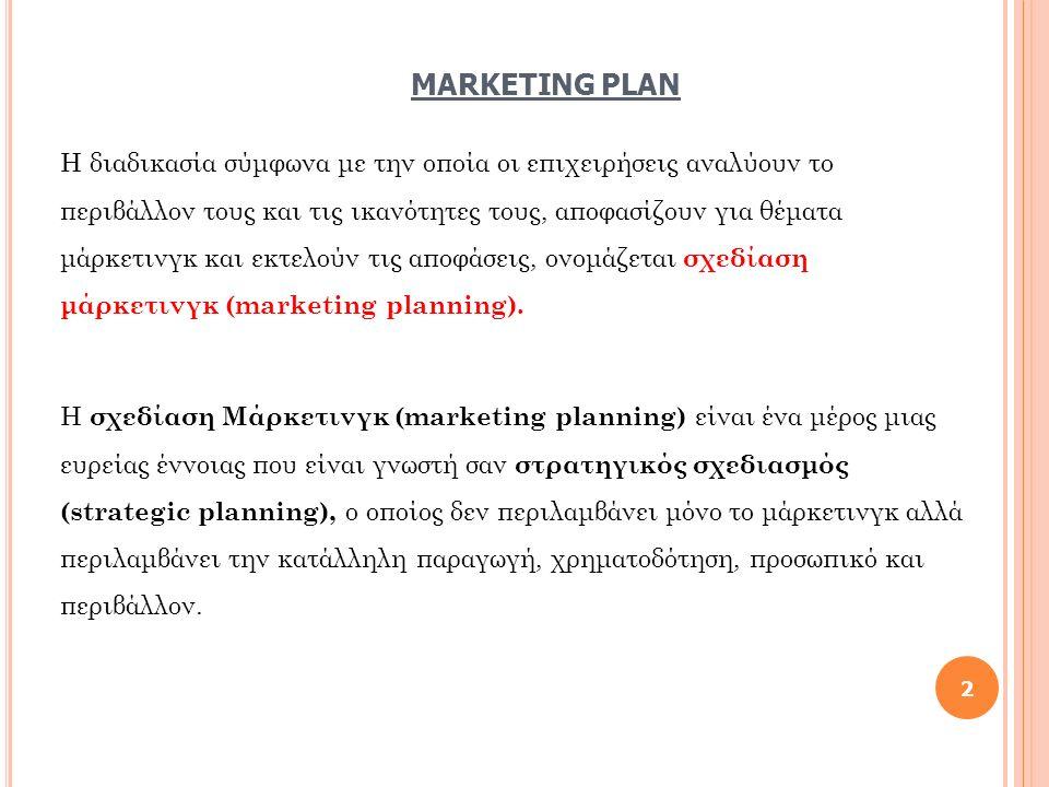 Η διαδικασία σύμφωνα με την οποία οι επιχειρήσεις αναλύουν το περιβάλλον τους και τις ικανότητες τους, αποφασίζουν για θέματα μάρκετινγκ και εκτελούν τις αποφάσεις, ονομάζεται σχεδίαση μάρκετινγκ (marketing planning).