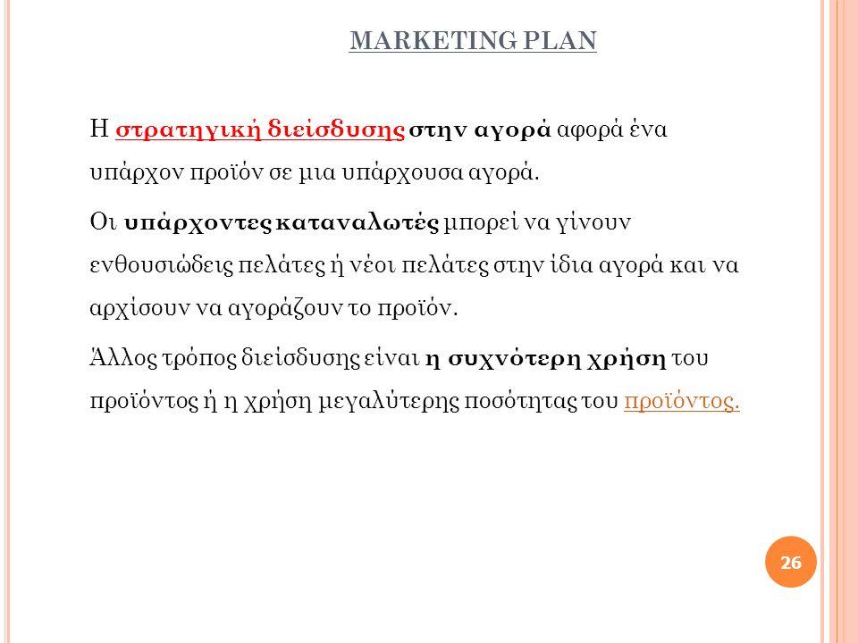 MARKETING PLAN Η στρατηγική διείσδυσης στην αγορά αφορά ένα υπάρχον προϊόν σε μια υπάρχουσα αγορά. Οι υπάρχοντες καταναλωτές μπορεί να γίνουν ενθουσιώ