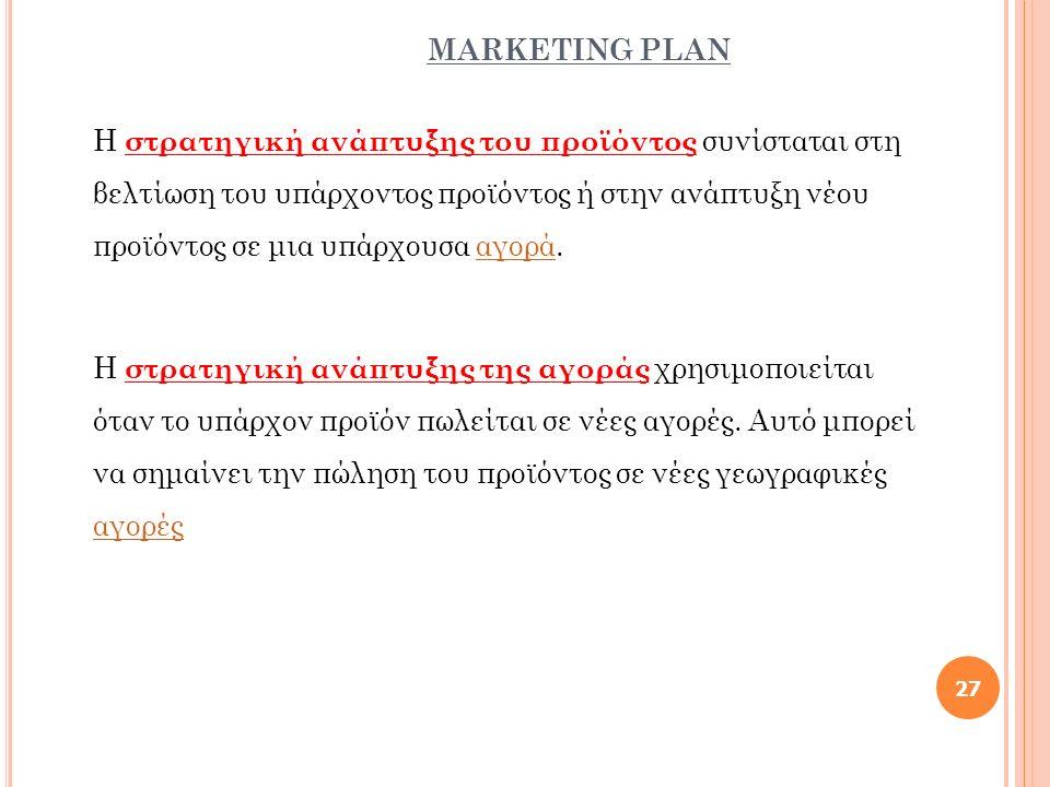 MARKETING PLAN Η στρατηγική ανάπτυξης του προϊόντος συνίσταται στη βελτίωση του υπάρχοντος προϊόντος ή στην ανάπτυξη νέου προϊόντος σε μια υπάρχουσα α