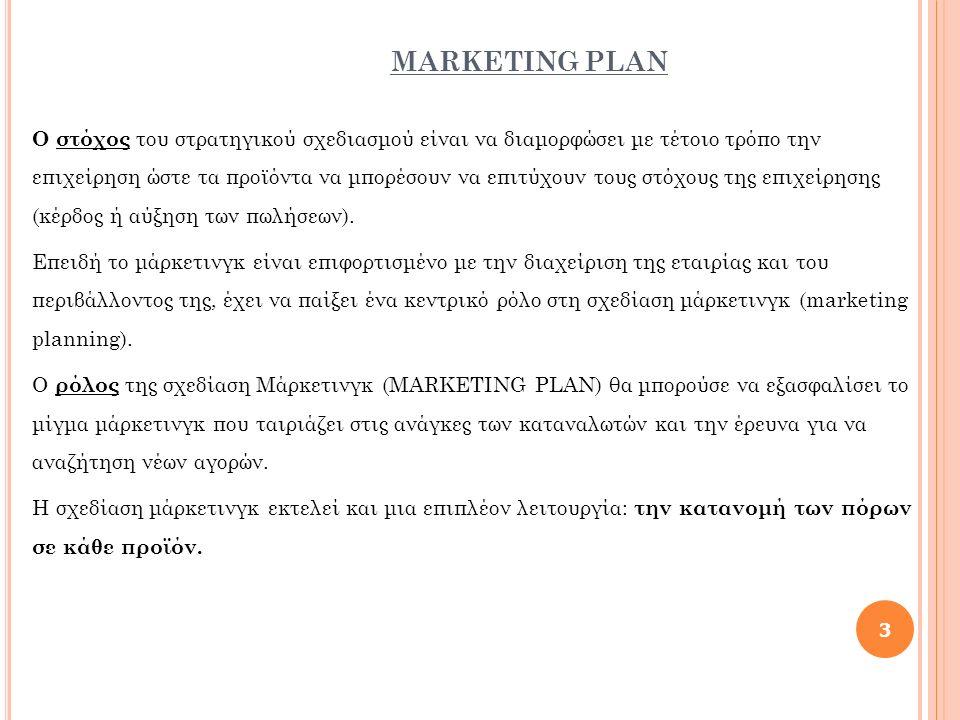 Ο στόχος του στρατηγικού σχεδιασμού είναι να διαμορφώσει με τέτοιο τρόπο την επιχείρηση ώστε τα προϊόντα να μπορέσουν να επιτύχουν τους στόχους της επιχείρησης (κέρδος ή αύξηση των πωλήσεων).
