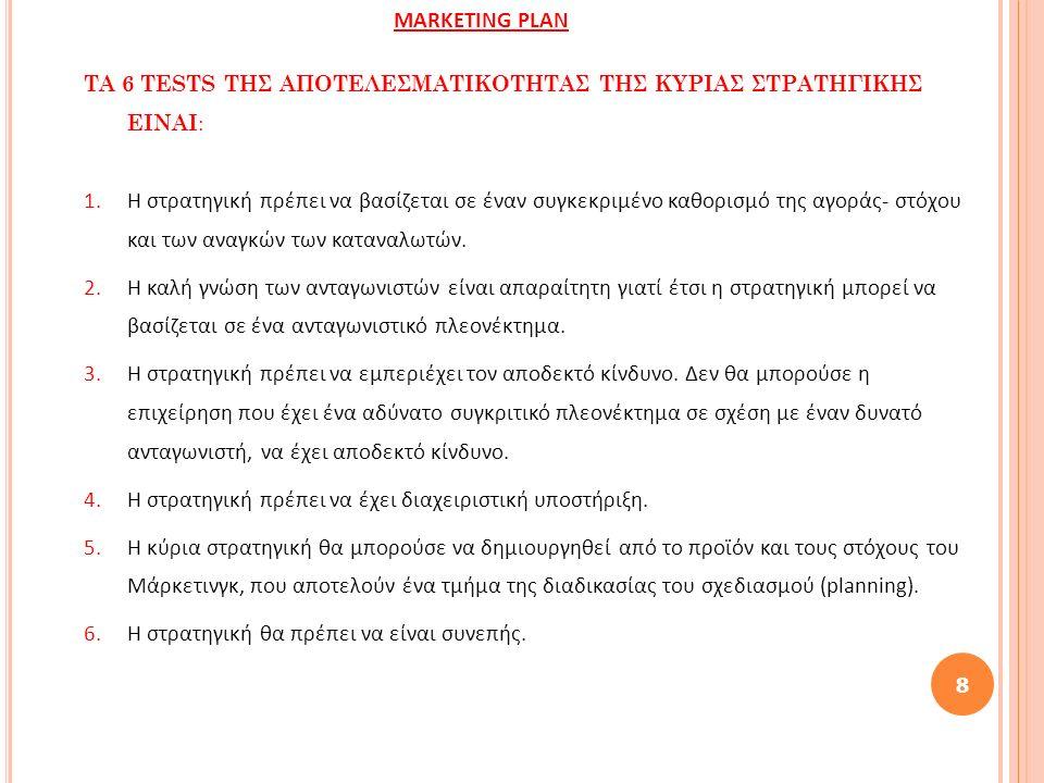 8 ΤΑ 6 TESTS ΤΗΣ ΑΠΟΤΕΛΕΣΜΑΤΙΚΟΤΗΤΑΣ ΤΗΣ ΚΥΡΙΑΣ ΣΤΡΑΤΗΓΙΚΗΣ ΕΙΝΑΙ : 1.Η στρατηγική πρέπει να βασίζεται σε έναν συγκεκριμένο καθορισμό της αγοράς- στόχου και των αναγκών των καταναλωτών.