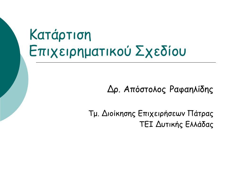 Κατάρτιση Επιχειρηματικού Σχεδίου Δρ. Απόστολος Ραφαηλίδης Τμ.