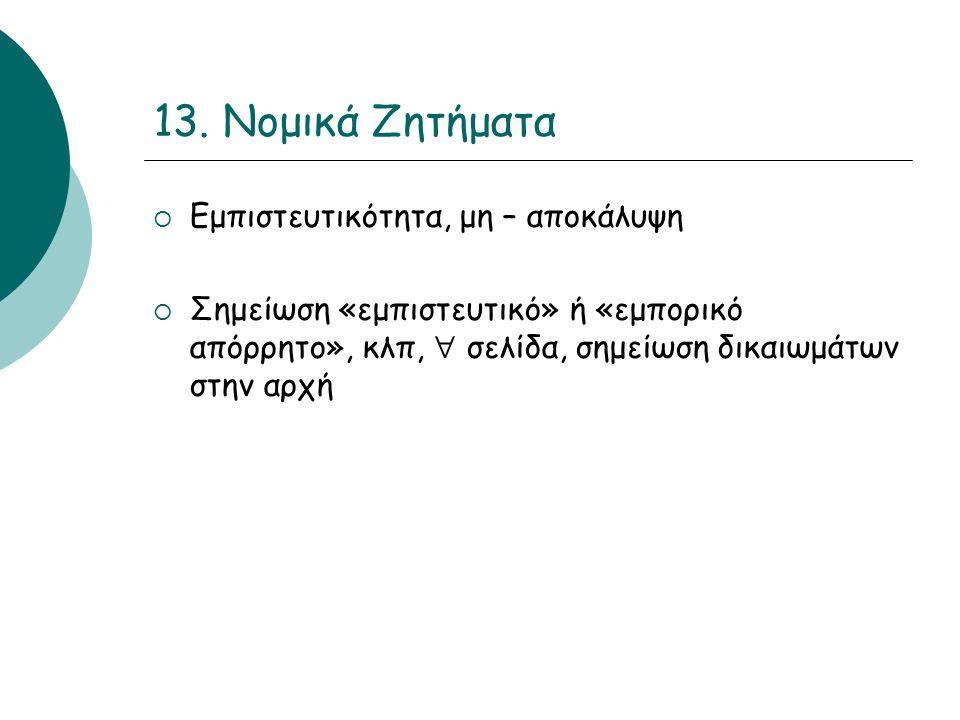 13. Νομικά Ζητήματα  Εμπιστευτικότητα, μη – αποκάλυψη  Σημείωση «εμπιστευτικό» ή «εμπορικό απόρρητο», κλπ,  σελίδα, σημείωση δικαιωμάτων στην αρχή