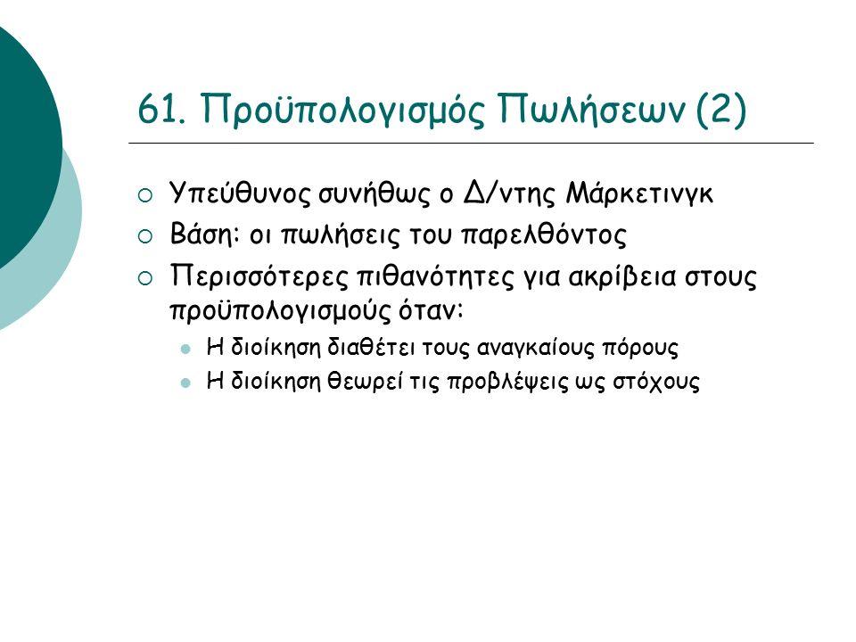 61. Προϋπολογισμός Πωλήσεων (2)  Υπεύθυνος συνήθως ο Δ/ντης Μάρκετινγκ  Βάση: οι πωλήσεις του παρελθόντος  Περισσότερες πιθανότητες για ακρίβεια στ