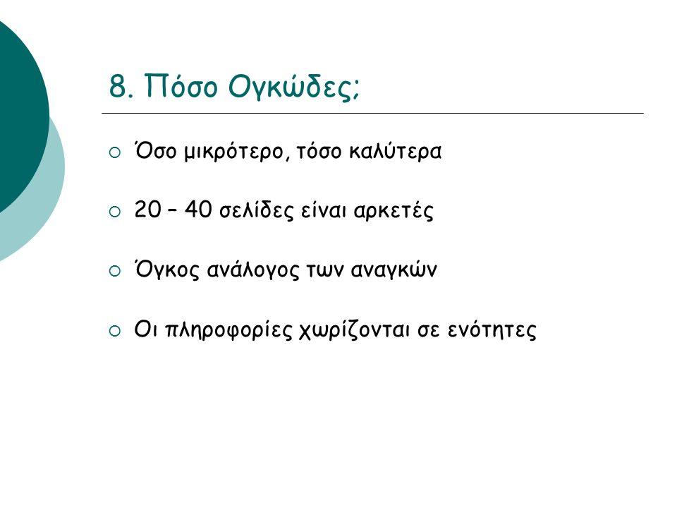 8. Πόσο Ογκώδες;  Όσο μικρότερο, τόσο καλύτερα  20 – 40 σελίδες είναι αρκετές  Όγκος ανάλογος των αναγκών  Οι πληροφορίες χωρίζονται σε ενότητες