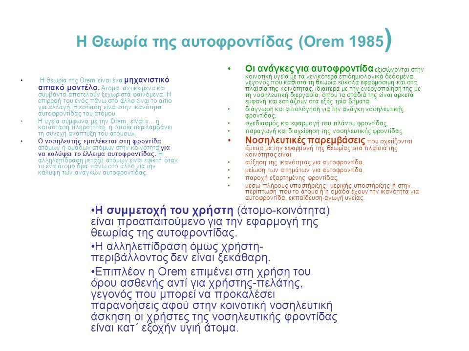 H Θεωρία της αυτοφροντίδας (Orem 1985 ) Η θεωρία της Orem είναι ένα μηχανιστικό αιτιακό μοντέλο. Άτομα, αντικείμενα και συμβάντα αποτελούν ξεχωριστά φ