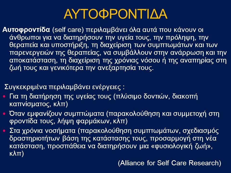 Αυτοφροντίδα (self care) περιλαμβάνει όλα αυτά που κάνουν οι άνθρωποι για να διατηρήσουν την υγεία τους, την πρόληψη, την θεραπεία και υποστήριξη, τη