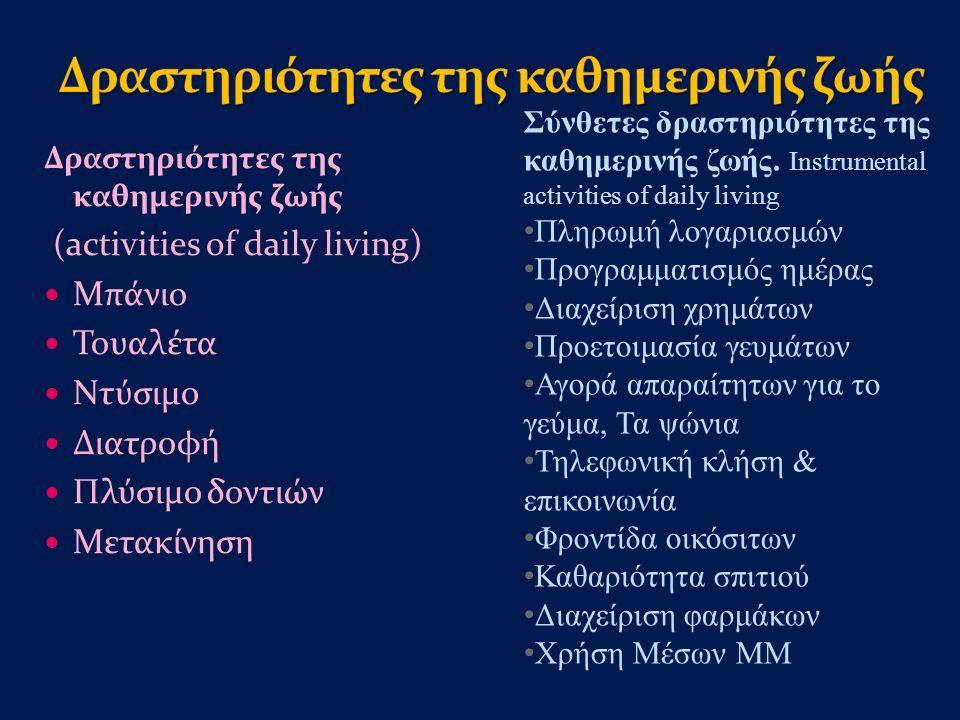 Δραστηριότητες της καθημερινής ζωής (activities of daily living) Μπάνιο Τουαλέτα Ντύσιμο Διατροφή Πλύσιμο δοντιών Μετακίνηση Σύνθετες δραστηριότητες τ