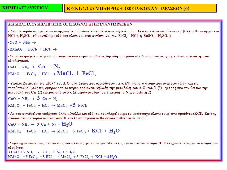 ΧΗΜΕΙΑ Γ' ΛΥΚΕΙΟΥΚΕΦ.1: 1.2 ΚΑΤΗΓΟΡΙΕΣ ΟΞΕΙΔ/ΚΩΝ ΑΝΤΙΔΡΑΣΕΩΝ (ε) ΕΡΩΤΗΣΕΙΣ ΚΑΤΑΝΟΗΣΗΣ 9.Να γραφούν οι χημικές εξισώσεις που περιγράφουν τις αντιδράσεις: 1) Σχηματισμός οξειδίου του Fe(III) από σίδηρο και οξυγόνο.