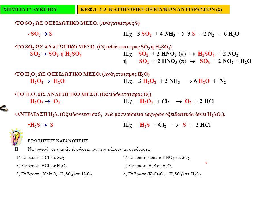 ΧΗΜΕΙΑ Γ' ΛΥΚΕΙΟΥ ΚΕΦ.1: 1.2 ΣΤΟΙΧΕΙΟΜΕΤΡΙΚΑ ΠΡΟΒΛΗΜΑΤΑ (η) 12 Να υπολογισθεί ο όγκος του αερίου (stp) που θα παραχθεί από την επίδραση 0,2 mol K 2 Cr 2 O 7 σε περίσσεια διαλύματος υδροχλωρικού οξέος.