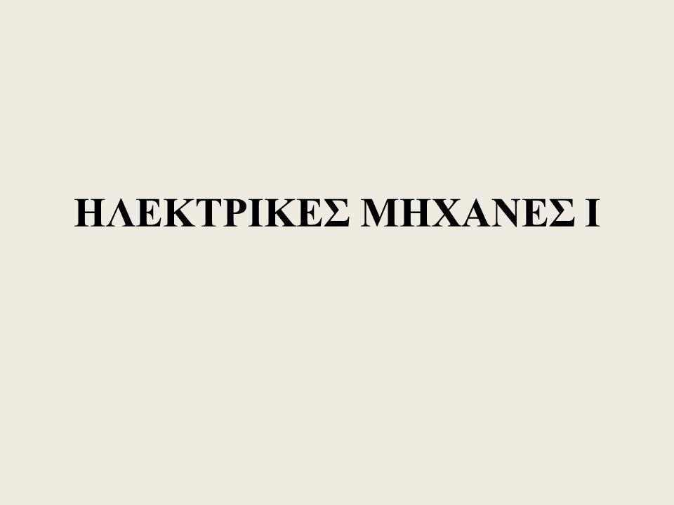 ΗΛΕΚΤΡΙΚΕΣ ΜΗΧΑΝΕΣ Ι