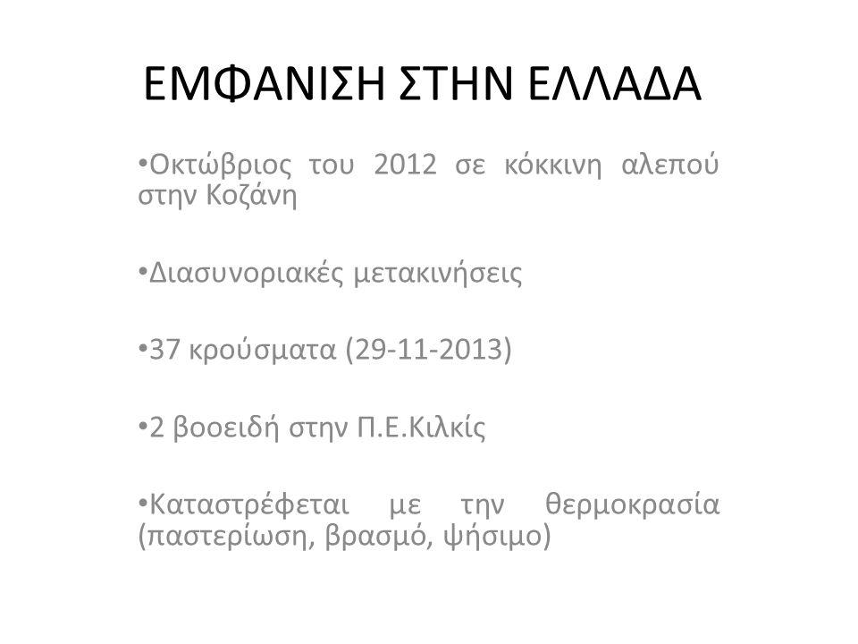 ΕΜΦΑΝΙΣΗ ΣΤΗΝ ΕΛΛΑΔΑ Οκτώβριος του 2012 σε κόκκινη αλεπού στην Κοζάνη Διασυνοριακές μετακινήσεις 37 κρούσματα (29-11-2013) 2 βοοειδή στην Π.Ε.Κιλκίς Καταστρέφεται με την θερμοκρασία (παστερίωση, βρασμό, ψήσιμο)