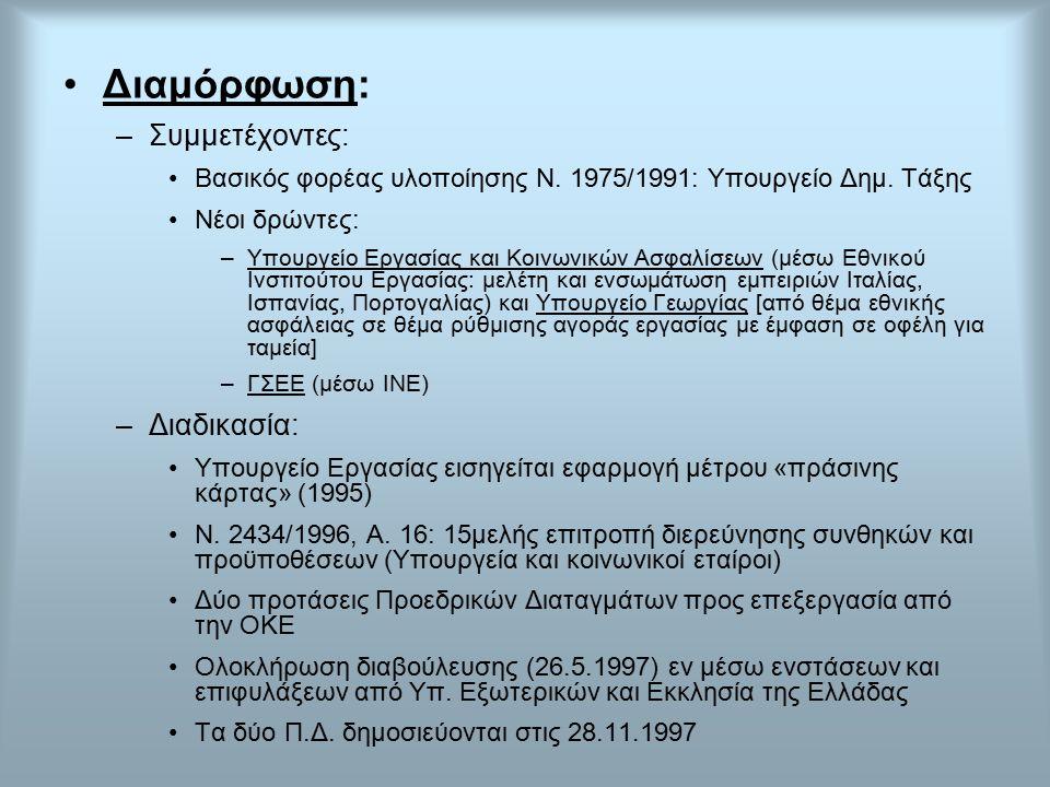 Εφαρμογή: –1ο στάδιο (από 1.1.1998): λευκή κάρτα (για ένα εξάμηνο, διαχείριση προγράμματος από ΟΑΕΔ) ως προϋπόθεση για το 2ο στάδιο (πράσινη κάρτα, νόμιμη παραμονή από 1 έως 5 χρόνια) –370.000 αιτήσεις (αλλά και μεγάλο μέρος παρέμεινε στην παρανομία) –πολύ μικρότερο ποσοστό υπέβαλε αίτηση για πράσινη κάρτα στο πέρας του εξαμήνου (συνολικά, πάνω από τους μισούς μετανάστες έμειναν εκτός της διαδικασίας νομιμοποίησης) –πολύ μεγάλες καθυστερήσεις, ανεπάρκεια πόρων δημόσιας διοίκησης να επεξεργαστεί τον όγκο των αιτήσεων