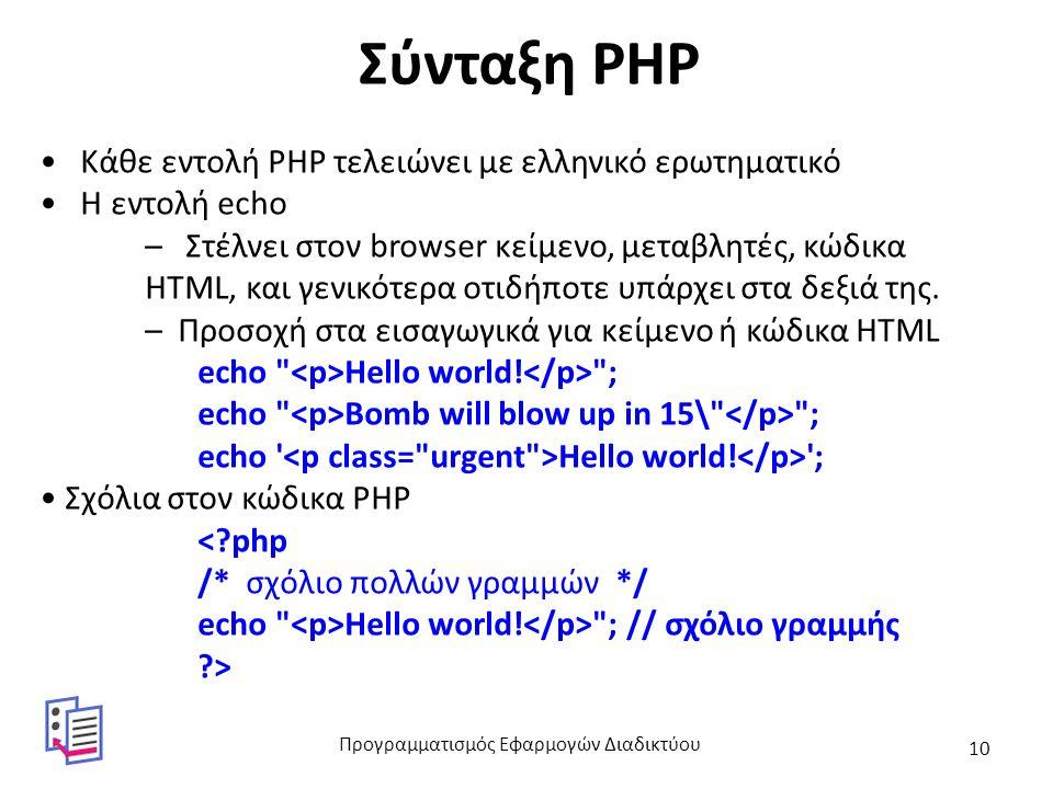 Σύνταξη PHP Κάθε εντολή PHP τελειώνει με ελληνικό ερωτηματικό Η εντολή echo – Στέλνει στον browser κείμενο, μεταβλητές, κώδικα HTML, και γενικότερα οτιδήποτε υπάρχει στα δεξιά της.