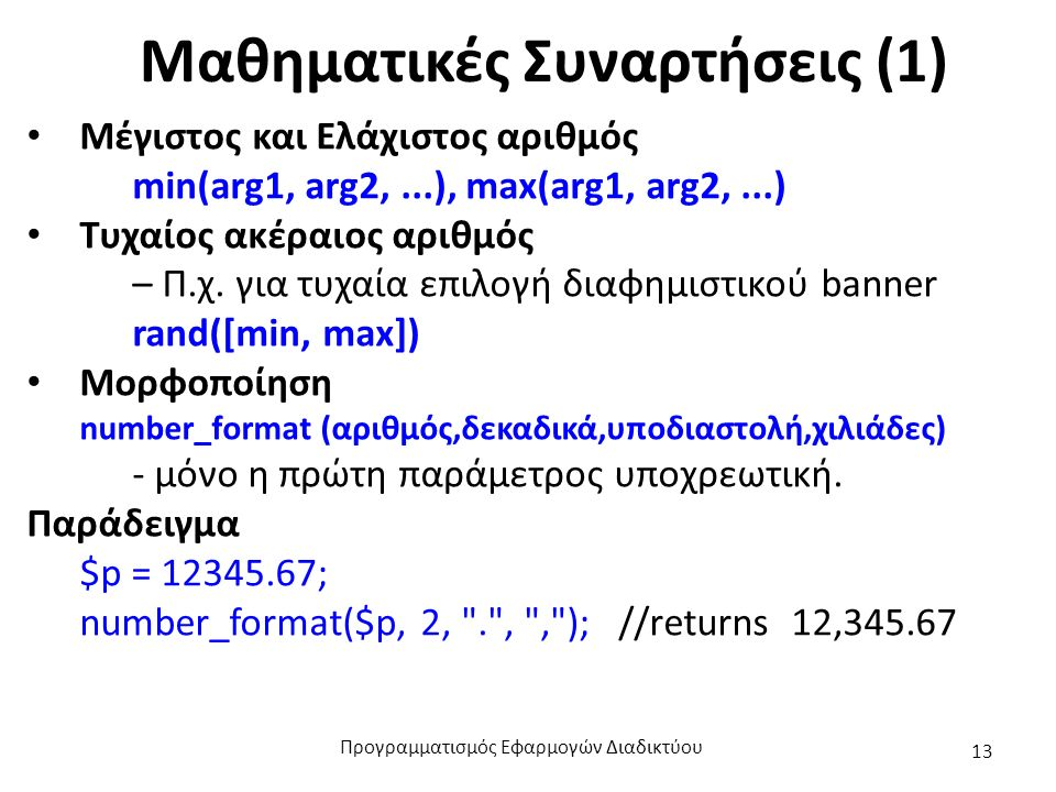 Μαθηματικές Συναρτήσεις (1) Μέγιστος και Ελάχιστος αριθμός min(arg1, arg2,...), max(arg1, arg2,...) Τυχαίος ακέραιος αριθμός – Π.χ. για τυχαία επιλογή