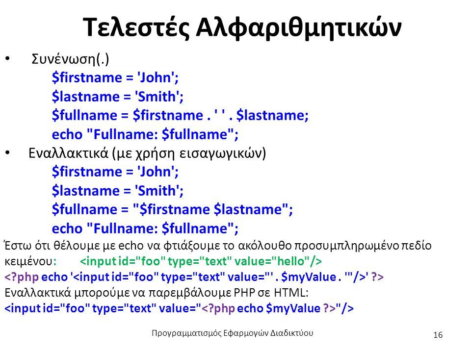 Τελεστές Αλφαριθμητικών Συνένωση(.) $firstname = 'John'; $lastname = 'Smith'; $fullname = $firstname. ' '. $lastname; echo