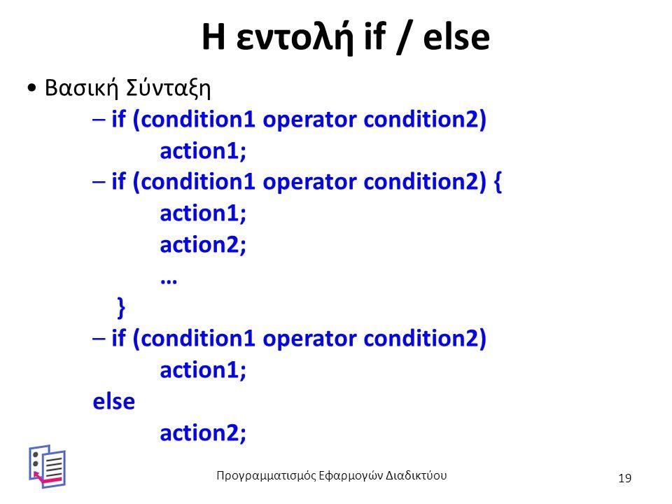 Η εντολή if / else Βασική Σύνταξη – if (condition1 operator condition2) action1; – if (condition1 operator condition2) { action1; action2; … } – if (c
