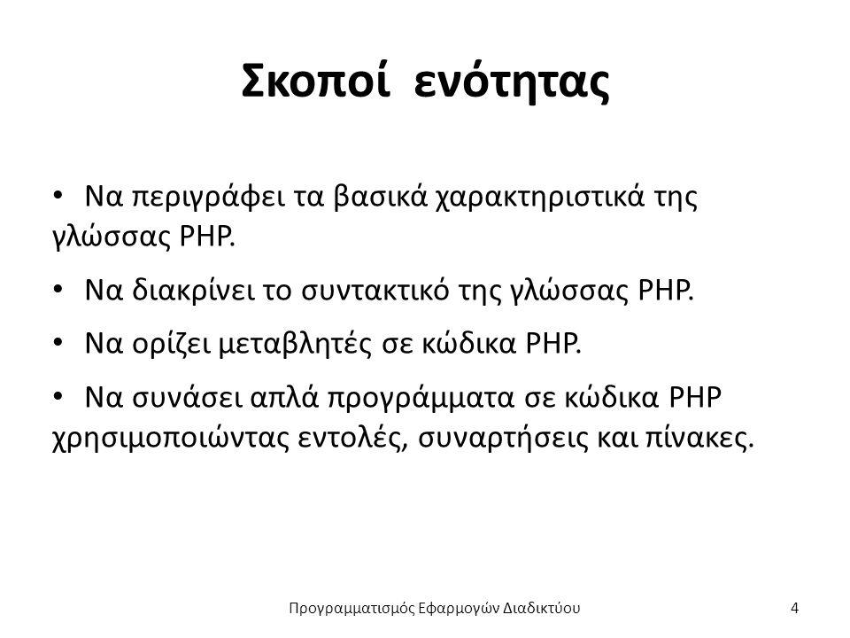 Σκοποί ενότητας Να περιγράφει τα βασικά χαρακτηριστικά της γλώσσας PHP. Να διακρίνει το συντακτικό της γλώσσας PHP. Να ορίζει μεταβλητές σε κώδικα PHP