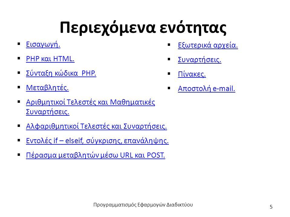 Περιεχόμενα ενότητας  Εισαγωγή. Εισαγωγή.  PHP και HTML. PHP και HTML.  Σύνταξη κώδικα PHP. Σύνταξη κώδικα PHP.  Μεταβλητές. Μεταβλητές.  Αριθμητ
