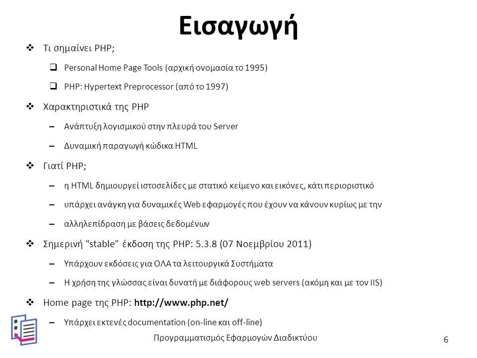 Εισαγωγή  Τι σημαίνει PHP;  Personal Home Page Tools (αρχική ονομασία το 1995)  PHP: Hypertext Preprocessor (από το 1997)  Χαρακτηριστικά της PHP