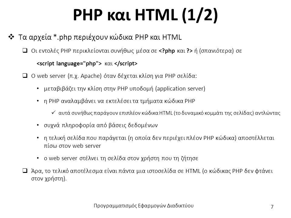 PHP και HTML (1/2)  Τα αρχεία *.php περιέχουν κώδικα PHP και HTML  Οι εντολές PHP περικλείονται συνήθως μέσα σε ή (σπανιότερα) σε και  Ο web server (π.χ.