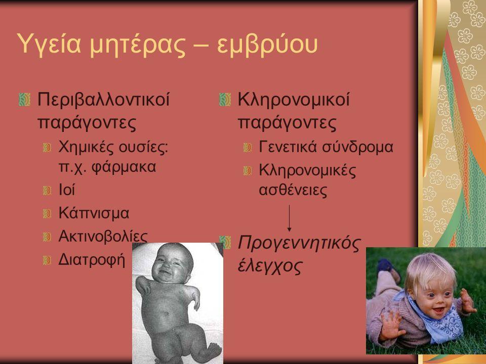 Υγεία μητέρας – εμβρύου Περιβαλλοντικοί παράγοντες Χημικές ουσίες: π.χ.