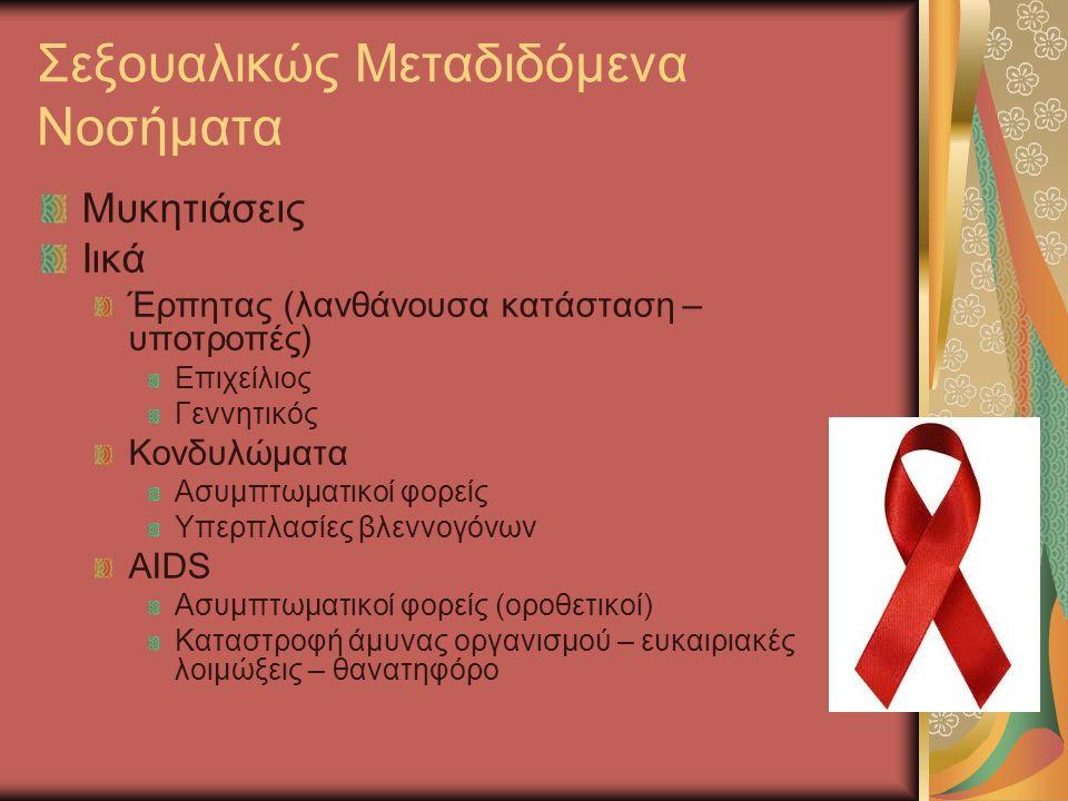 Σεξουαλικώς Μεταδιδόμενα Νοσήματα Μυκητιάσεις Ιικά Έρπητας (λανθάνουσα κατάσταση – υποτροπές) Επιχείλιος Γεννητικός Κονδυλώματα Ασυμπτωματικοί φορείς Υπερπλασίες βλεννογόνων AIDS Ασυμπτωματικοί φορείς (οροθετικοί) Καταστροφή άμυνας οργανισμού – ευκαιριακές λοιμώξεις – θανατηφόρο
