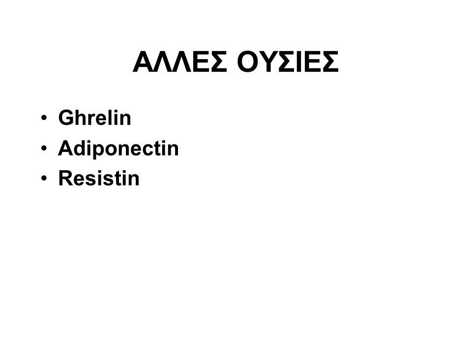 ΑΛΛΕΣ ΟΥΣΙΕΣ Ghrelin Adiponectin Resistin