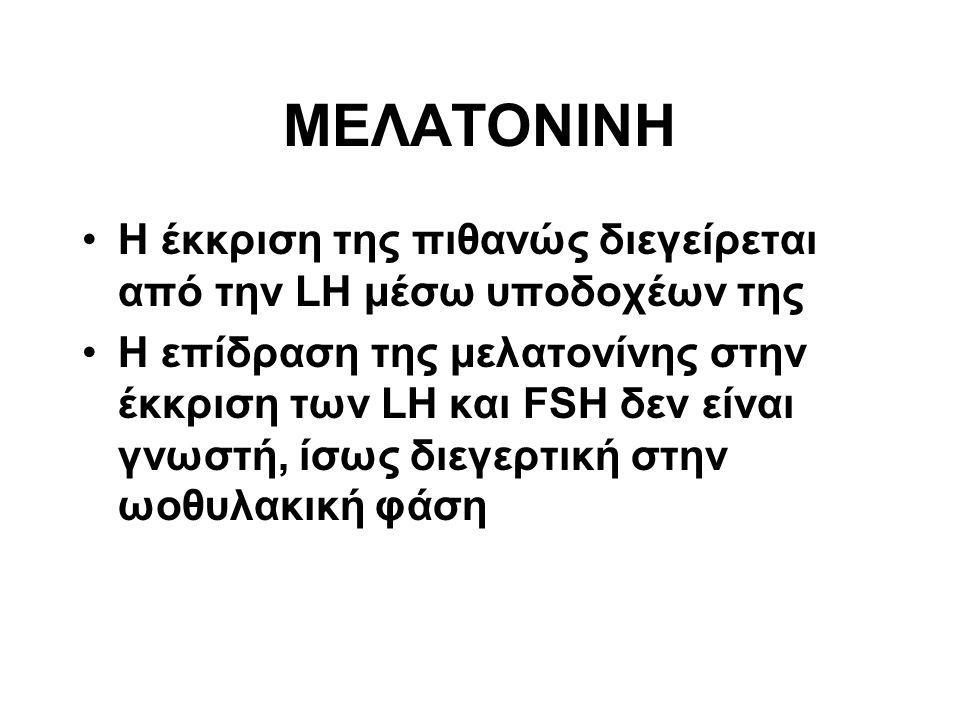 Η έκκριση της πιθανώς διεγείρεται από την LH μέσω υποδοχέων της Η επίδραση της μελατονίνης στην έκκριση των LH και FSH δεν είναι γνωστή, ίσως διεγερτική στην ωοθυλακική φάση ΜΕΛΑΤΟΝΙΝΗ