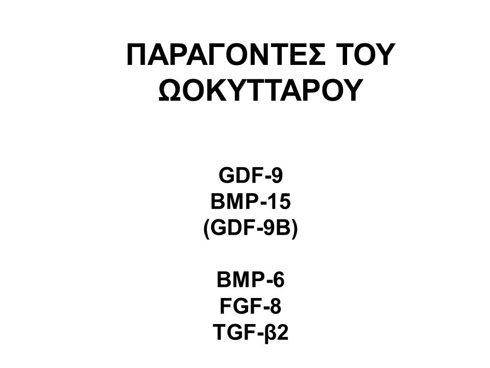 ΠΑΡΑΓΟΝΤΕΣ ΤΟΥ ΩΟΚΥΤΤΑΡΟΥ GDF-9 BMP-15 (GDF-9B) BMP-6 FGF-8 TGF-β2