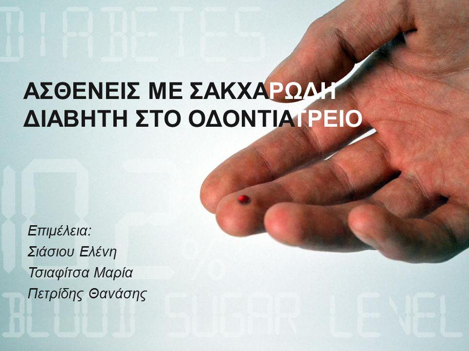 ΑΣΘΕΝΕΙΣ ΜΕ ΣΑΚΧΑΡΩΔΗ ΔΙΑΒΗΤΗ ΣΤΟ ΟΔΟΝΤΙΑΤΡΕΙΟ Επιμέλεια: Σιάσιου Ελένη Τσιαφίτσα Μαρία Πετρίδης Θανάσης