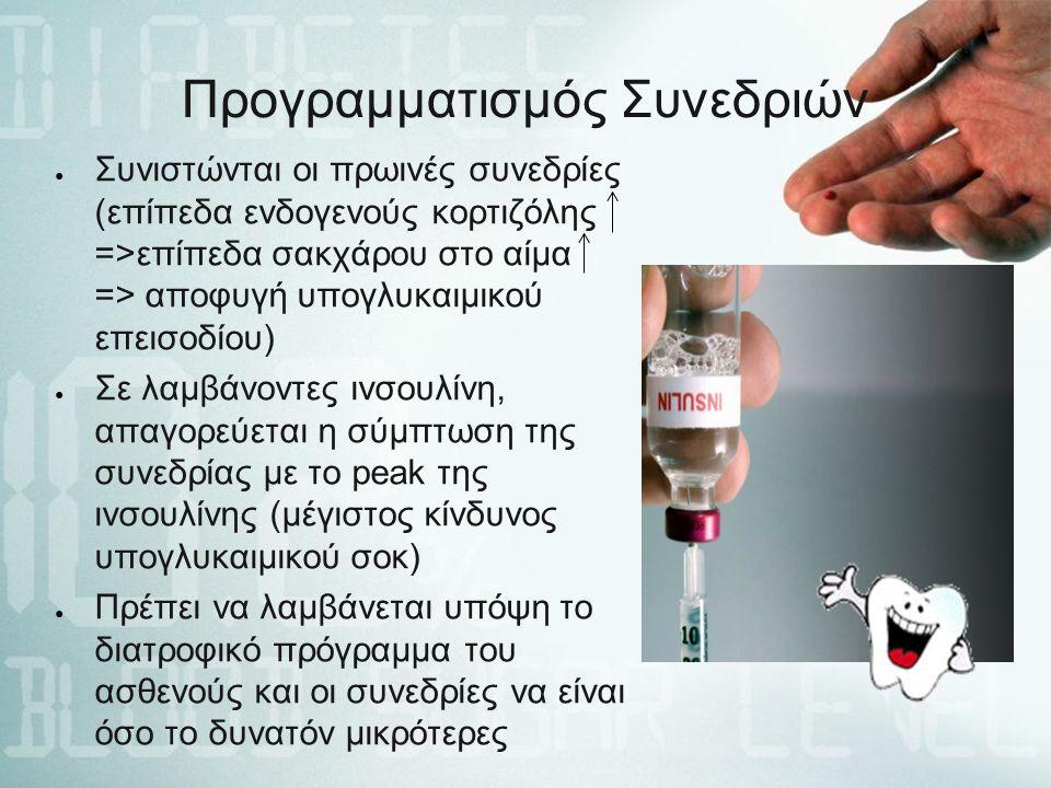 Προγραμματισμός Συνεδριών ● Συνιστώνται οι πρωινές συνεδρίες (επίπεδα ενδογενούς κορτιζόλης =>επίπεδα σακχάρου στο αίμα => αποφυγή υπογλυκαιμικού επεισοδίου) ● Σε λαμβάνοντες ινσουλίνη, απαγορεύεται η σύμπτωση της συνεδρίας με το peak της ινσουλίνης (μέγιστος κίνδυνος υπογλυκαιμικού σοκ) ● Πρέπει να λαμβάνεται υπόψη το διατροφικό πρόγραμμα του ασθενούς και οι συνεδρίες να είναι όσο το δυνατόν μικρότερες
