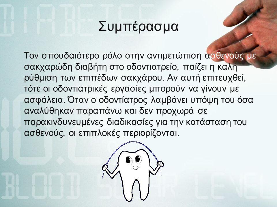 Συμπέρασμα Τον σπουδαιότερο ρόλο στην αντιμετώπιση ασθενούς με σακχαρώδη διαβήτη στο οδοντιατρείο, παίζει η καλή ρύθμιση των επιπέδων σακχάρου.