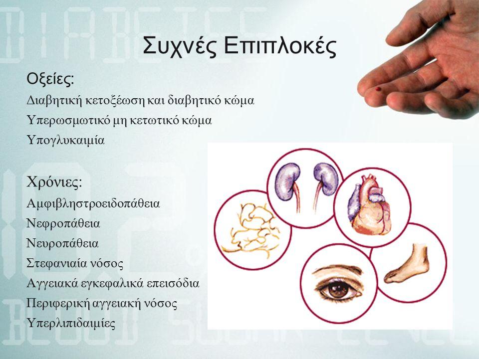 Συχνές Επιπλοκές Οξείες: Διαβητική κετοξέωση και διαβητικό κώμα Υπερωσμωτικό μη κετωτικό κώμα Υπογλυκαιμία Χρόνιες: Αμφιβληστροειδοπάθεια Νεφροπάθεια Νευροπάθεια Στεφανιαία νόσος Αγγειακά εγκεφαλικά επεισόδια Περιφερική αγγειακή νόσος Υπερλιπιδαιμίες