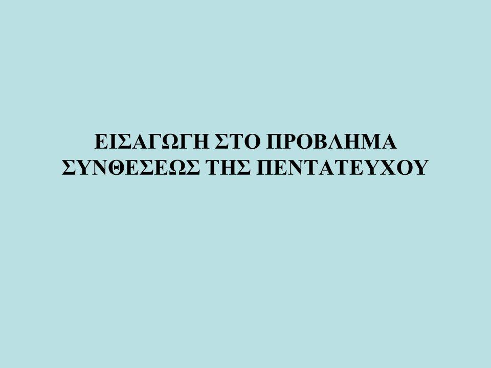 ΕΙΣΑΓΩΓΗ ΣΤΟ ΠΡΟΒΛΗΜΑ ΣΥΝΘΕΣΕΩΣ ΤΗΣ ΠΕΝΤΑΤΕΥΧΟΥ