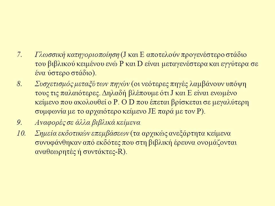 7.Γλωσσική κατηγοριοποίηση (J και E αποτελούν προγενέστερο στάδιο του βιβλικού κειμένου ενώ P και D είναι μεταγενέστερα και εγγύτερα σε ένα ύστερο στάδιο).