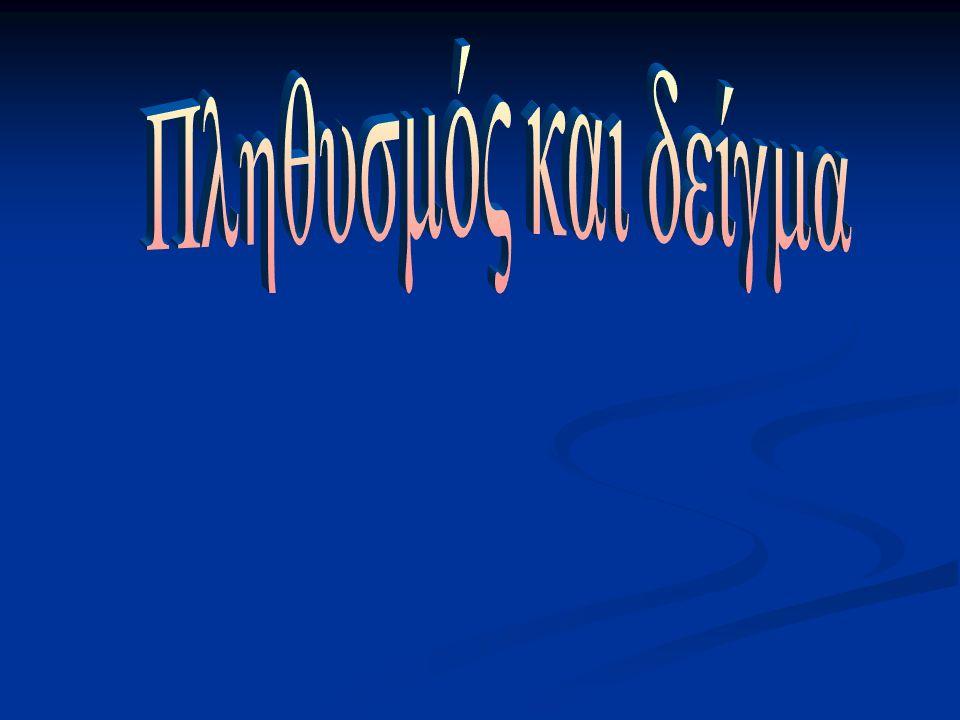 Μη πιθανοθεωρητικά δείγματα  Βολικά δείγματα (ευκολία πρόσβασης)  Δειγματοληψία χιονοστοιβάδας (το φίλο του φίλου κλπ)  Σκόπιμη δειγματοληψία (Επιλέγουμε ότι νομίζουμε κατάλληλο για την έρευνα)  Δειγματοληψία ποσόστωσης